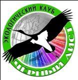 Экологический клуб Чёрный аист