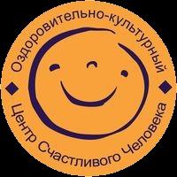 Центр Счастливого Человека